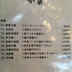 香港茶楼 -