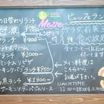 トルコ料理&地中海料理メッゼ - ランチの黒板