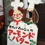 69948450 - 姫路名物アーモンドバター