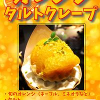 うーたんはうす - 第2弾「オレンジタルトクレープ」  夏の定番フレッシュなオレンジを使ったクレープ。  生クリームとアーモンドクリームのWクリームが柑橘のさっぱりさにベストマッチ。くどすぎずあっさりしすぎずいい塩梅の味わいです。