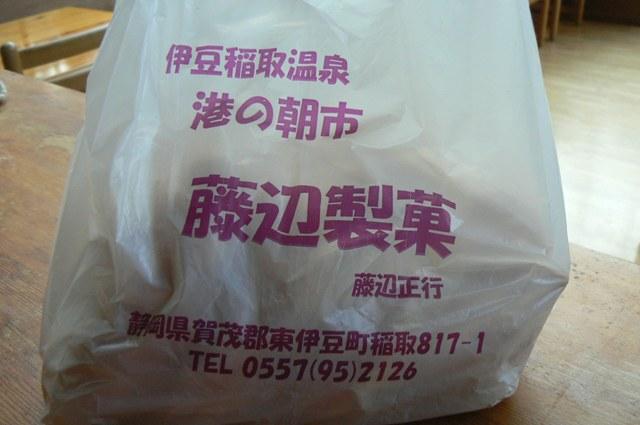 手作りパン 藤辺製菓 name=