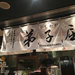 69959123 - 弟子屈ラーメン 新千歳空港店