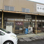黒田屋食堂 - 店舗外観