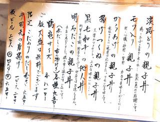 まごころ 手と手 - メニュー(^∀^)ノ