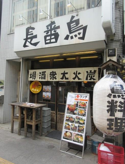 鳥番長 上野昭和通り店 - 外観