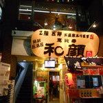 吉柳 - お店は2Fです