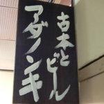 古本とビール アダノンキ - 看板