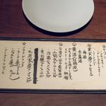 黒猫夜 - 2017.7 飲み放題メニュー