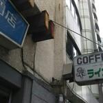 コーヒー専門店 ライオン - 道から見ると