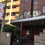 吉田 - お店の入口