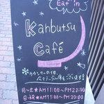 Kanbutsu Cafe - メニュー看板1