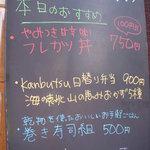 Kanbutsu Cafe - メニュー看板3