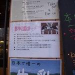 Kanbutsu Cafe - メニュー看板4