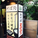 そば処 亀島 -