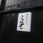 北野坂 こばやし -