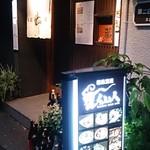 横浜風しゃぶしゃぶ鍋と焼酎・地酒居酒屋 甕仙人 関内蔵 -