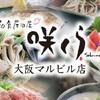 咲くら 大阪マルビル店