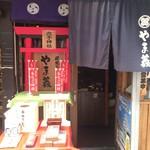 炭焼あなご やま義 - 入り口横に「穴子神社」が・・・(2017.7.13)