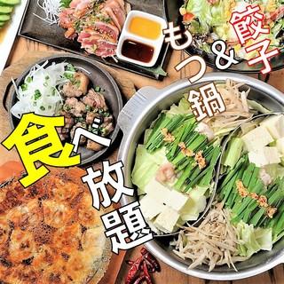 餃子・もつ鍋の『食べ放題』コースは必見!!
