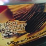 ロイズ - ポテトチップチョコレート