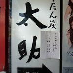 味太助 - 2011/2 看板、ランチメニュー価格が小さく書かれています。