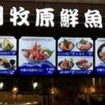 漁港めし家 牧原鮮魚店 -