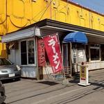 王将ラーメン - 札幌新道外回り;年季入ったプレハブです @2017/07/13