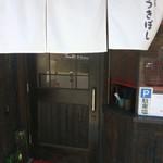 自家製麺 ほうきぼし -