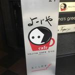 よーじやカフェ - 看板