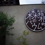 箱根・ルッカの森 -