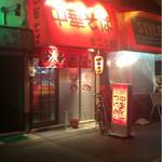 中華そば まこと屋 -