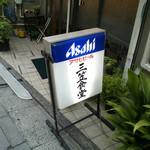 三笠食堂 - 店の看板