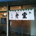 三笠食堂 - 店の暖簾