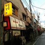 三笠食堂 - お向かいは理想的な昭和中華店です。