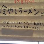 UMAMI SOUP Noodles 虹ソラ - 「冷やしラーメン」のPOP(2017年7月13日)