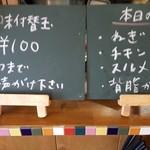 UMAMI SOUP Noodles 虹ソラ - 「味付替玉」の本日のオイル(2017年7月13日)