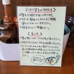 UMAMI SOUP Noodles 虹ソラ - 「味付替玉」の食べ方(2017年7月13日)