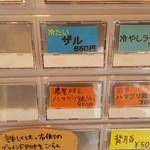 UMAMI SOUP Noodles 虹ソラ - 「冷やしラーメン」のボタン(2017年7月13日)