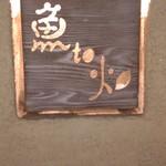 魚to畑 - 店 看板