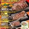 石焼ステーキ 贅  - 料理写真:贅のパーフェクトボリューム満足度№1の300gの3本立て!