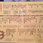 やきとん酒場 マルコ - メニュー(フード)