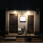 インドカレーイシイ - お店入口