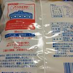 69996498 - 「菊水堂」さんのポテトチップの作り方…