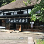 大久保の茶屋 - 外観