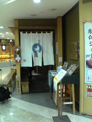 海鮮処 寿し常 町田東急ツインズ店