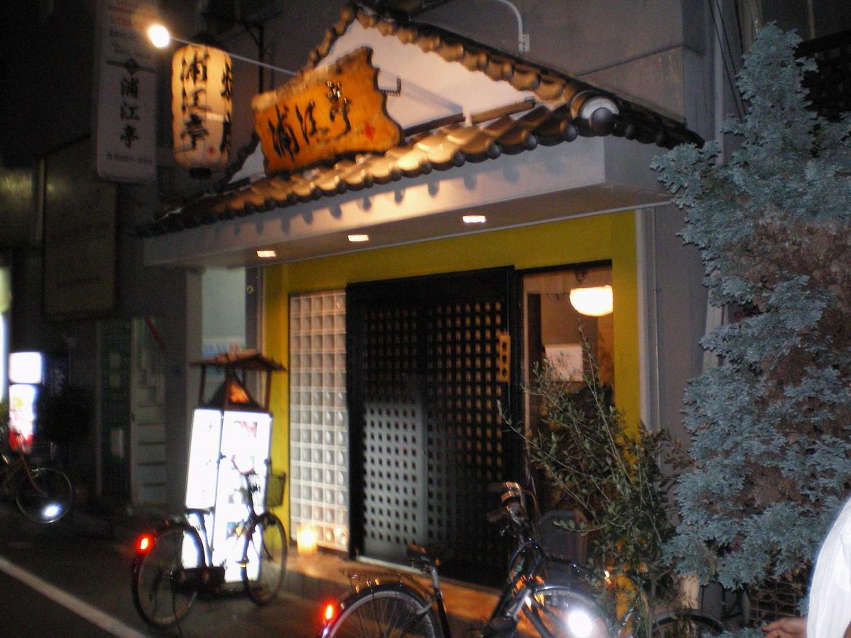 浦江亭 福島店