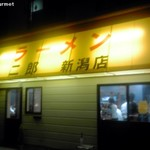 70000001 - ラーメン二郎 新潟店