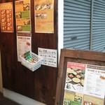 スマイルキッチン - 外の入り口