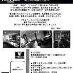 ビンテージバー赤坂 -