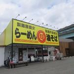 製麺屋慶史 麺ショップ 西月隈 - 国道3号線沿い、月隈インター近くに出来た一幸舎系列の製麺屋慶史直営の油そば店です。